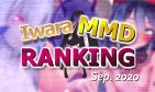 【Iwara MMDランキング - 2020年9月号】【Iwara.tv MikuMikuDance Ranking - Sep. 2020】