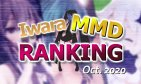 【Iwara MMDランキング - 2020年10月号】【Iwara.tv MikuMikuDance Ranking - Oct. 2020】