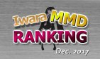 【Iwara.tv MikuMikuDance Ranking - Dec.2017】【Iwara MMDランキング - 2017年12月号】