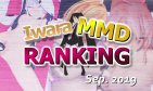 【Iwara MMDランキング - 2019年9月号】【Iwara.tv MikuMikuDance Ranking - Sep. 2019】