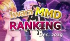 【Iwara MMDランキング - 2019年12月号】【Iwara.tv MikuMikuDance Ranking - Dec. 2019】