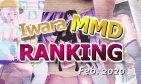 【Iwara MMDランキング - 2020年2月号】【Iwara.tv MikuMikuDance Ranking  - Feb. 2020】