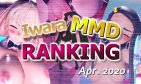 【Iwara MMDランキング - 2020年4月号】【Iwara.tv MikuMikuDance Ranking - Apr. 2020】