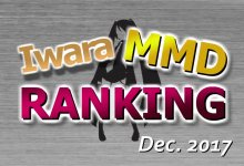 ☆Iwara.tv MikuMikuDance Ranking - Dec.2017☆ / ★Iwara MMDランキング - 2017年12月号★